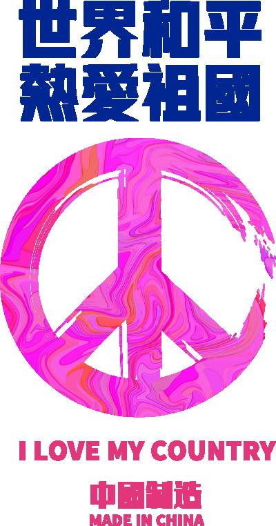 爱国主题世界和平