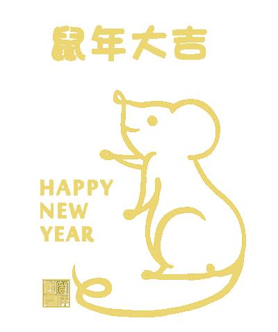 鼠年系列之吉祥如意鼠