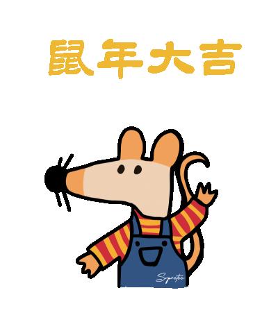2020创意鼠年设计之鼠年大吉